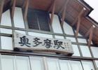 第14回 高校写真部奨励賞 旧氷川駅