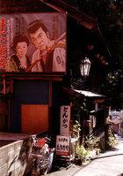 第5回 熟年部門賞(嘉泉の田村酒造場賞) 懐かしき町