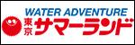 """""""株式会社東京サマーランド"""""""