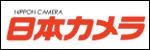 日本カメラ社